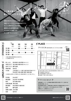 徳島県徳島市 劇団まんまる 第4回本公演 しんちくん 2019