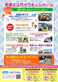 徳島県徳島市 徳島中央公園 交通エコライフキャンペーン 2017