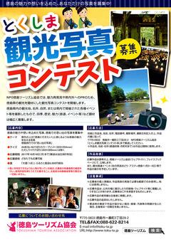 徳島県 徳島ツーリズム協会 とくしま観光写真コンテスト 2017