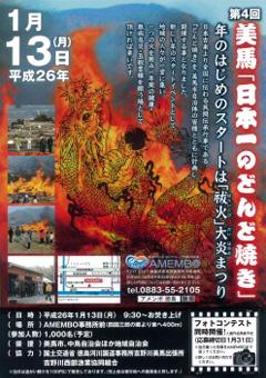 第4回 美馬 日本一のどんど焼き 2014