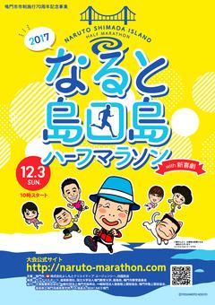 徳島県鳴門市 なると島田島ハーフマラソン with 新喜劇