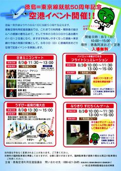 徳島空港 徳島阿波おどり空港 徳島 = 東京線 就航50周年記念