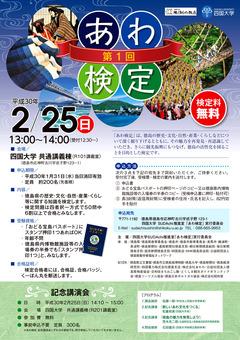 徳島県 四国大学 第1回 あわ検定 2018