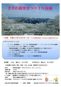 徳島県那賀郡那賀町 きさわ樹氷まつり in 高城 2016