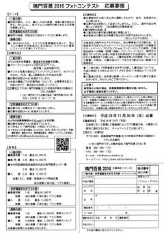徳島県鳴門市 鳴門百景2016フォトコンテスト 作品募集