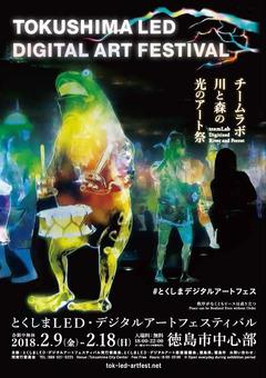徳島県徳島市 徳島LEDアートフェスティバル 2018
