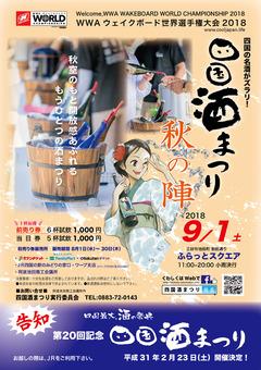 徳島県三好市池田町 ふらっとスクエア 四国酒まつり 秋の陣 2018