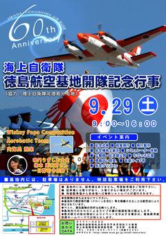 徳島県 海上自衛隊 開隊60周年記念 徳島航空基地開隊記念行事 2018