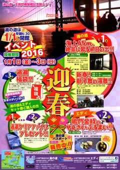徳島県鳴門市 渦の道 エディ 迎春イベント 2016