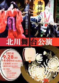 徳島県那賀郡那賀町 北川舞台公演 2014