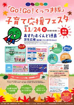 徳島県 あすたむらんど徳島 子育て応援フェスタ 2019