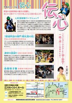 徳島県吉野川市鴨島町 あわ民俗芸能フォーラム 2016