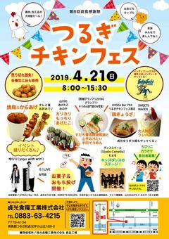 徳島県美馬郡つるぎ町 貞光食糧工業 つるぎチキンフェス 2019
