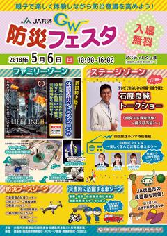 徳島県徳島市 アスティとくしま JA共済 防災フェスタ 2018