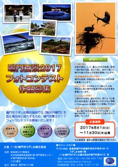 徳島県鳴門市 鳴門百景2017 フォトコンテスト 作品募集