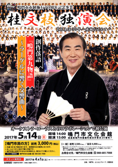 徳島県鳴門市 鳴門市文化会館 桂文枝 独演会 2017