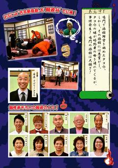 徳島県三好市 第7回 三好市民大学講座 なると新喜劇 in 三好 2018