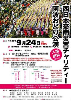 徳島県徳島市 西日本豪雨災害チャリティー 阿波おどり公演 2018