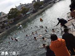 徳島県徳島市 第21回 新町川寒中水泳大会 2015
