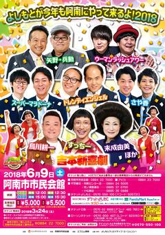 徳島県阿南市 阿南市市民会館 よしもとお笑いライブ 吉本新喜劇 2018
