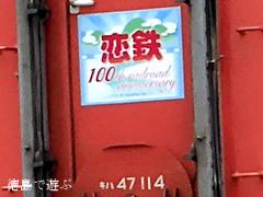 JR四国 全線開通100周年 徳島線 恋鉄