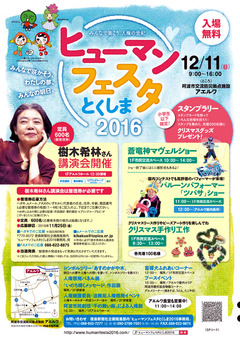 徳島県人権フェスティバル ヒューマンフェスタ とくしま 2016