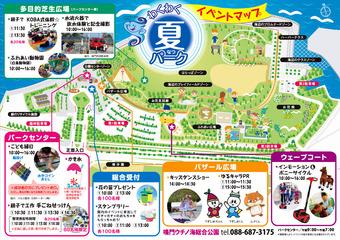 徳島県鳴門市 鳴門ウチノ海総合公園 わくわく夏パーク 2016
