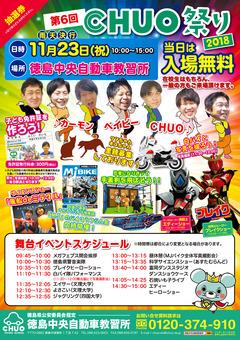 徳島県徳島市 徳島中央自動車教習所 第6回 CHUO祭り 2018