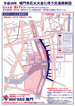 徳島県鳴門市 平成30年 鳴門市納涼花火大会に伴う交通規制図 2018