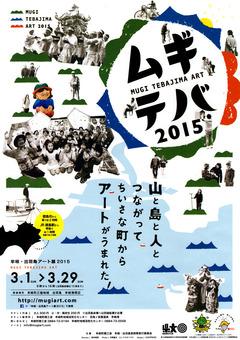 徳島県海部郡牟岐町 牟岐・出羽島アート展 2015