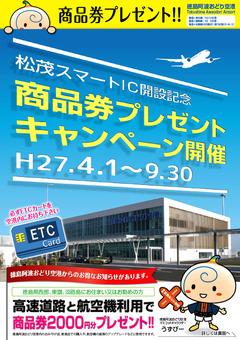 徳島県板野郡松茂町 松茂スマートIC 徳島阿波おどり空港