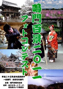 鳴門百景2011 フォトコンテスト