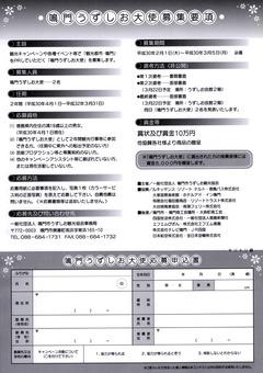 徳島県鳴門市 第30期 鳴門うずしお大使募集 2018