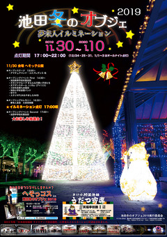 徳島県三好市 池田冬のオブジェ 2019 夢来人イルミネーション