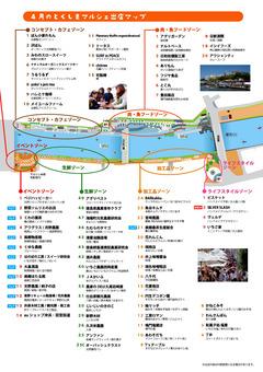 徳島県徳島市 とくしまマルシェ 2018年4月29日