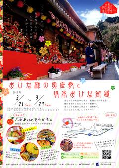 徳島県勝浦郡勝浦町 おひな様の奥座敷 と 坂本おひな街道 2016