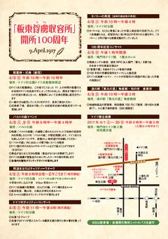徳島県鳴門市大麻町 板東俘虜収容所 開所100周年イベント 2017