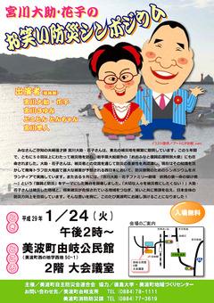 徳島県海部郡美波町 宮川大助・花子の お笑い防災シンポジウム 2017