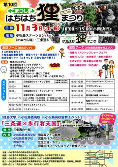 徳島県小松島市 第10回 こまつしま はちはち狸まつり 2018