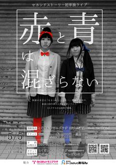 徳島県徳島市 セカンドストーリー 初単独ライブ 2018