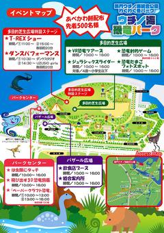 徳島県鳴門市 鳴門ウチノ海総合公園 わくわく冬パーク 2019