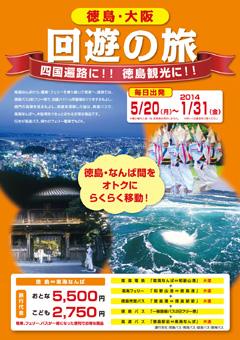 南海フェリー 徳島 大阪 回遊の旅
