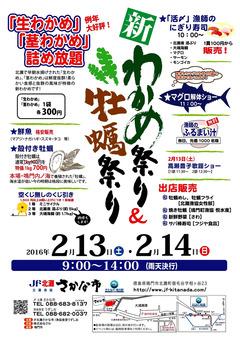徳島県鳴門市北灘町 JF北灘 新わかめ祭り&牡蠣祭り 2016