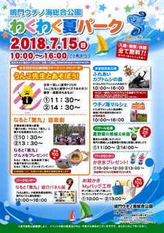 徳島県鳴門市 鳴門ウチノ海総合公園 わくわく夏パーク 2018