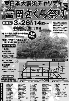 富岡さくら祭り2011