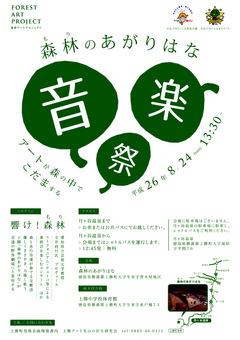 徳島県勝浦郡上勝町 森林のあがりはな 音楽祭 2014