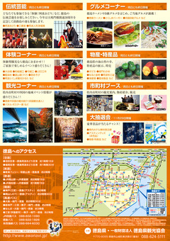 徳島県徳島市 アスティ秋の阿波おどり 阿波おどり大絵巻 2015