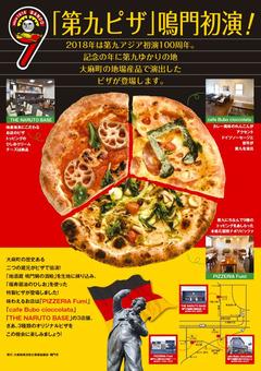 徳島県鳴門市 第九ピザ 第九PIZZA 2018