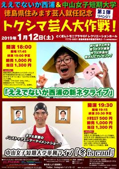 徳島県徳島市 トクシマ芸人大作戦 第1弾 リベンジ 2019