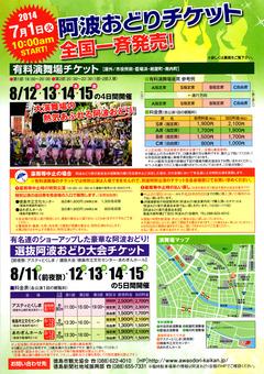 徳島県徳島市 阿波おどり 入場券 2014